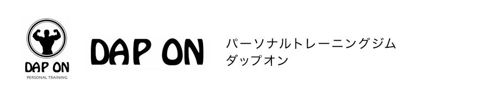 名古屋市名東区パーソナルジム|Dap Onパーソナルトレーニングジム